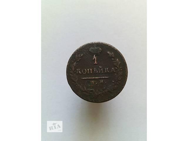 продам 1 копейка 1821 год бу в Сновске (Щорс)