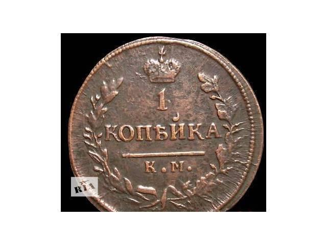 купить бу 1 КОПЕЙКА 1830 ГОДА в Переяславе-Хмельницком