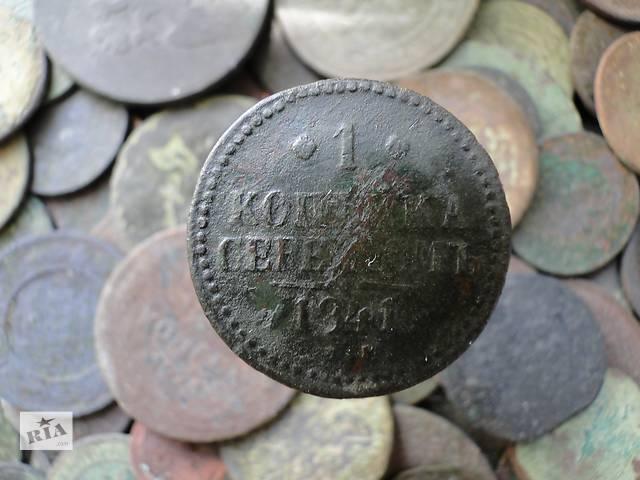 бу 1 копейка 1841 года ЕМ, Николай I в Новограде-Волынском