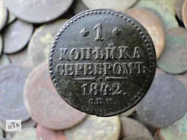 продам 1 КОПЕЙКА 1842 ГОДА СПМ, НИКОЛАЙ I бу в Новограде-Волынском