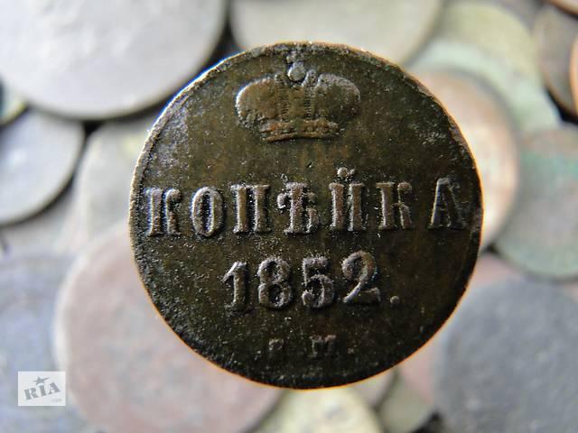 бу 1 копейка 1852 года ЕМ, Николай I в Новограде-Волынском