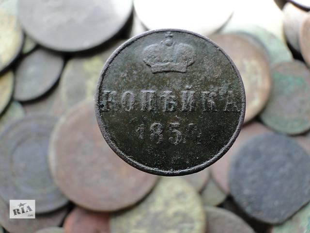 купить бу 1 копейка 1854 года ЕМ, Николай I в Новограде-Волынском