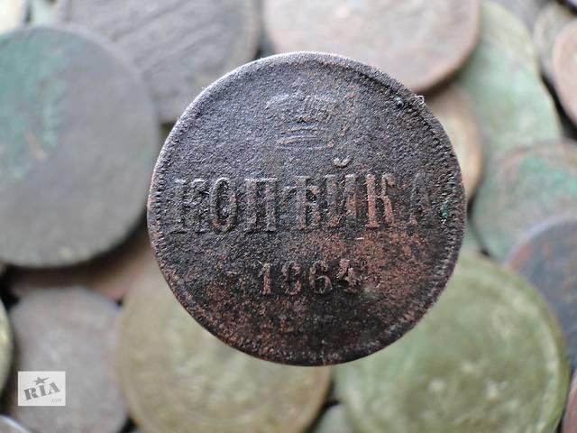 1 копейка 1864 года ЕМ, Александр II- объявление о продаже  в Новограде-Волынском