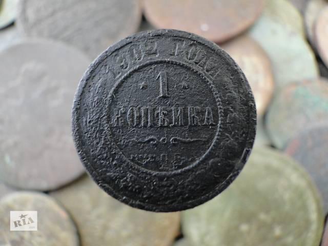 продам 1 копейка 1902 года СПБ, Николай II бу в Новограде-Волынском