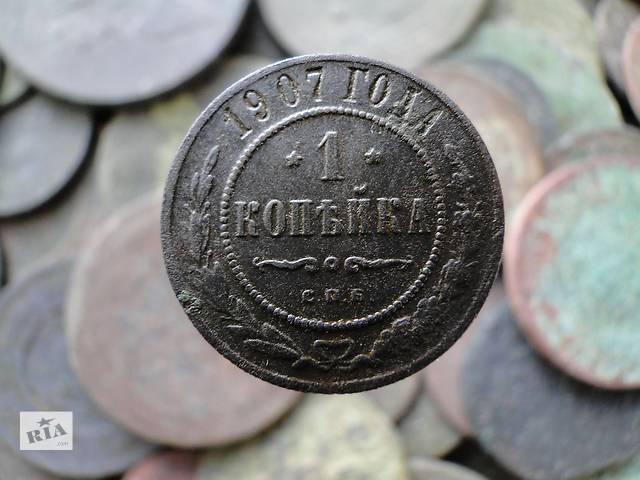 1 копейка 1907 года СПБ, НИКОЛАЙ II- объявление о продаже  в Новограде-Волынском