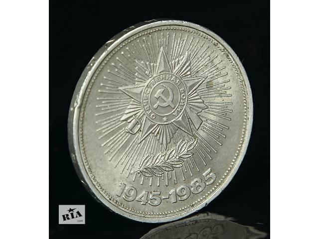 купить бу 1 рубль СССР Юбилейный 40 лет ВОВ 1945-1985 в Одессе