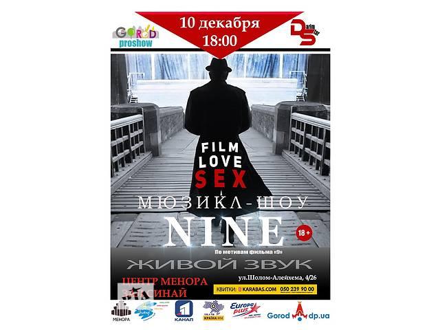 купить бу 10 декабря 18:00 на эпатажный мюзикл-шоу «Nine» в Днепре (Днепропетровск)