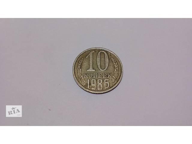 10 копеек 1986 года СССР- объявление о продаже  в Днепре (Днепропетровск)