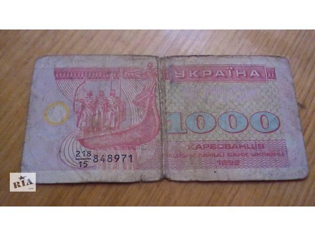купить бу 1000 купонов карбованцев Украина в Днепре (Днепропетровск)