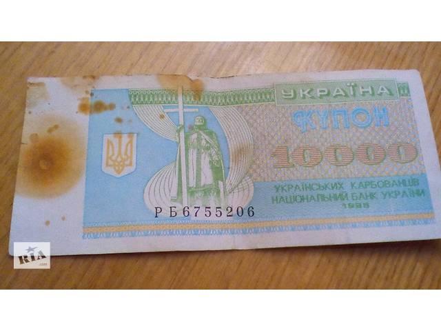 10000 купонов карбованцев Украина- объявление о продаже  в Днепре (Днепропетровске)