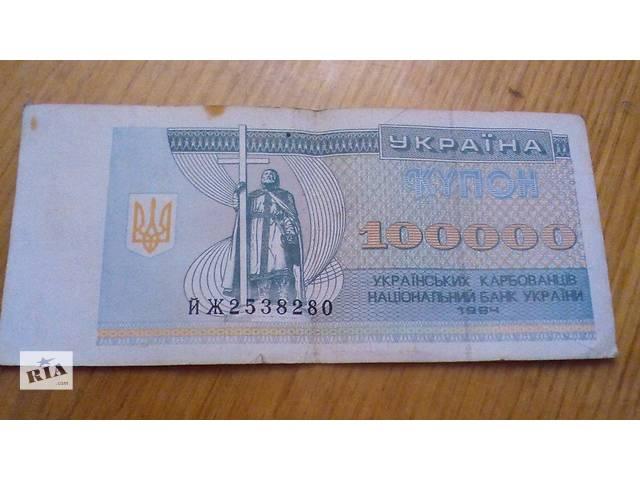 100000 купонов карбованцев Украина- объявление о продаже  в Днепре (Днепропетровске)