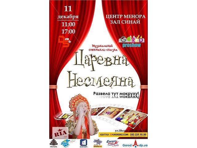 11 декабря 11:00 и 17:00 на Музыкальный спектакль-сказка «ЦаревнаНесмеяна» - объявление о продаже  в Днепре (Днепропетровск)