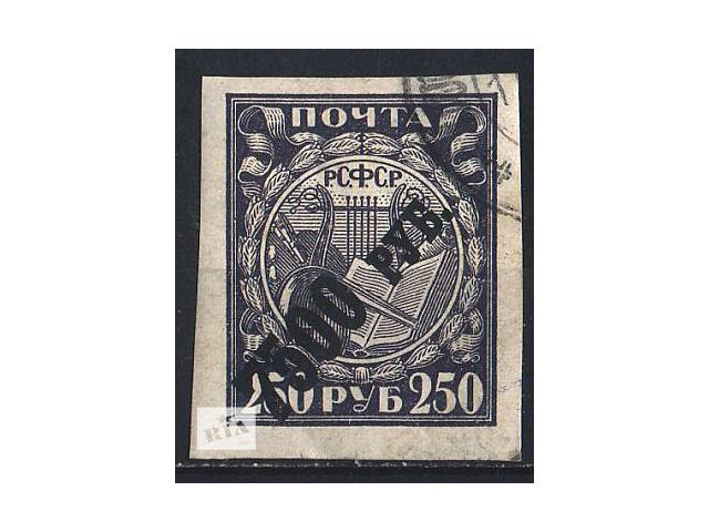 бу 1922 - РСФСР - Вспом. стандарт 7500 СК 45 БМ в Ровно