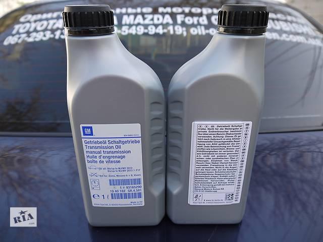 1940182 Оригинальное трансмиссионное масло для МКПП GM Getribeoil, 1л. EU- объявление о продаже  в Днепре (Днепропетровск)
