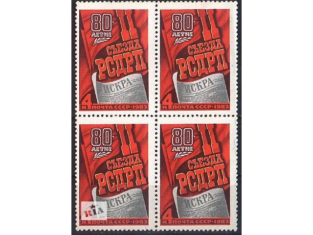 1983 - Съезд РСДРП СК 5295_ Кварт**  - объявление о продаже  в Ровно