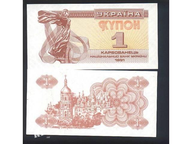 купить бу 1991 - Украина_ 1 купоно-карбованец - UNC в Ровно