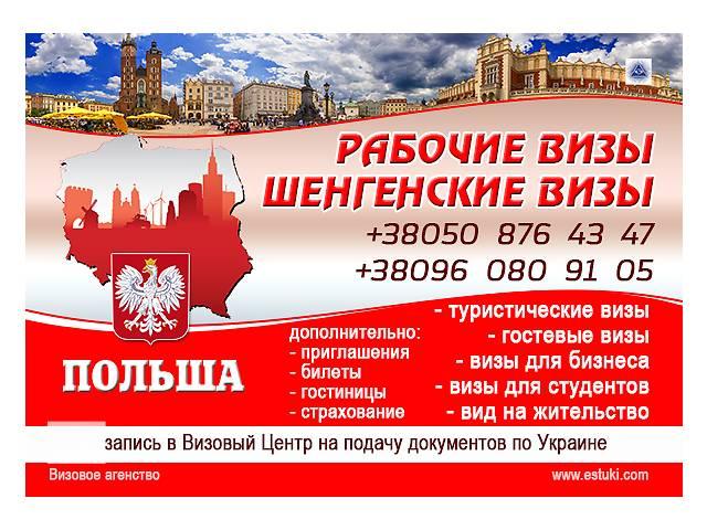 бу Визовая поддержка в Польшу. Шенгенские визы в Польшу. Рабочие визы.  в Украине