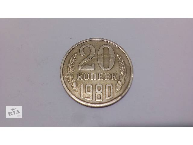 продам 20 копеек 1980 года СССР бу в Днепре (Днепропетровске)