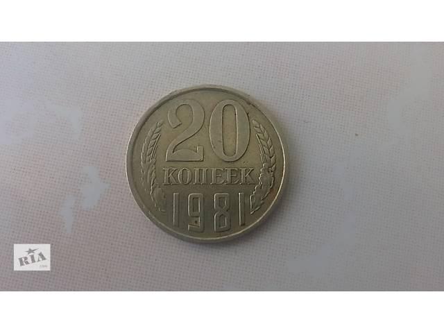 купить бу 20 копеек 1981 года СССР в Василькове (Киевской обл.)