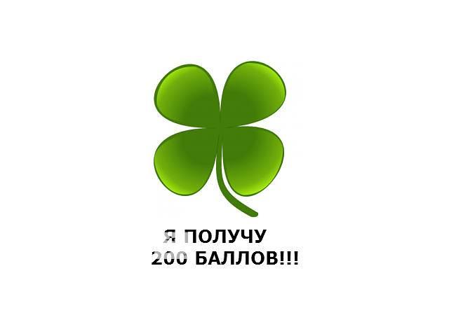 200 баллов - ЗНО по математике, физике и химии - набираю учеников- объявление о продаже   в Украине