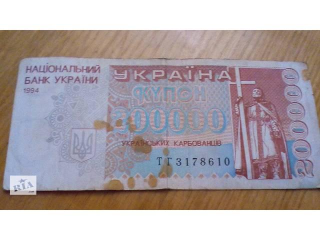 бу 200000 купонов карбованцев Украина в Днепре (Днепропетровске)