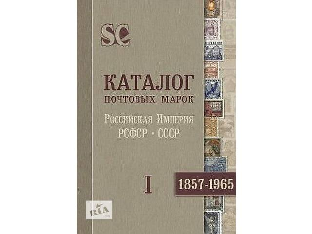 бу 2013 - Каталог России СССР 1857-1965 гг том.1 - CD в Ровно