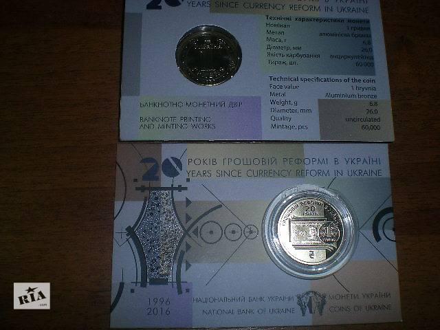 продам 20лет денежной реформы Украины бу в Харькове