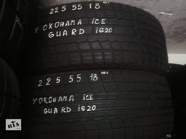 продам 225/55/18 Yokohama Ice Guard IG 20. Пара зимних шин б/у  бу в Киеве