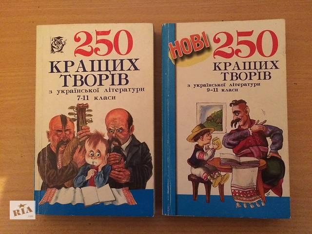 купить бу 250 лучших сочинений по украинской литературе . в Киеве