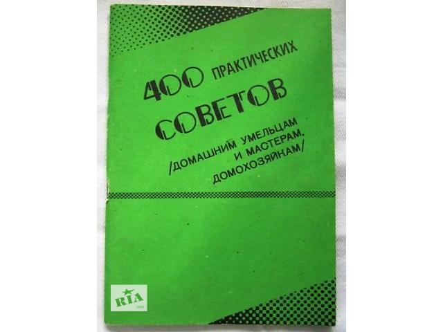 бу 400 практических советов домашним умельцам и мастерам, домохозяйкам в Черкассах