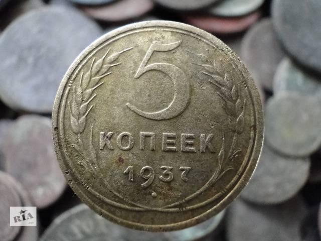 5 копеек 1937 г. СССР.- объявление о продаже  в Новограде-Волынском