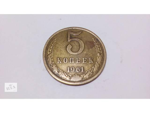 5 копеек 1961 года СССР- объявление о продаже  в Днепре (Днепропетровск)