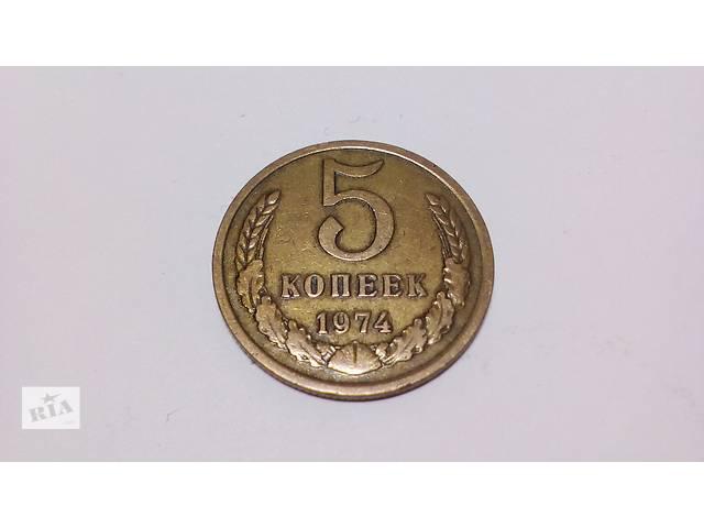 купить бу 5 копеек 1974 года СССР в Днепре (Днепропетровске)