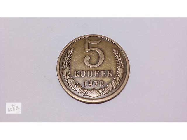 продам 5 копеек 1978 года СССР бу в Днепре (Днепропетровск)