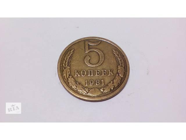 5 копеек 1981 года СССР- объявление о продаже  в Днепре (Днепропетровске)