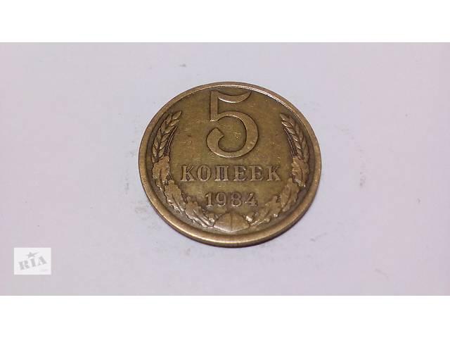 бу 5 копеек 1984 года СССР в Днепре (Днепропетровске)