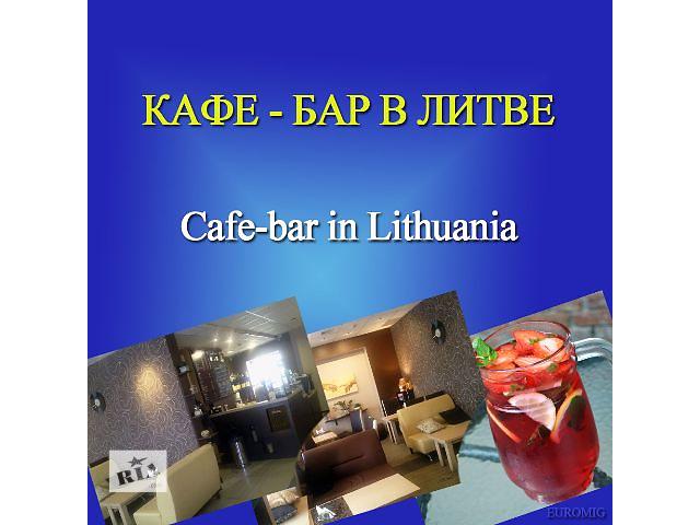 50% бизнеса кафе - бара в Вильнюсе- объявление о продаже  в Киеве