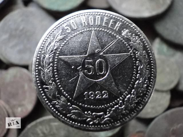 купить бу 50 копеек 1922 года, (П.Л), СССР. в Новограде-Волынском