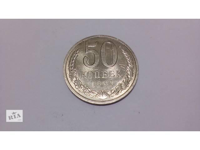 купить бу 50 копеек 1991 года СССР в Днепре (Днепропетровск)
