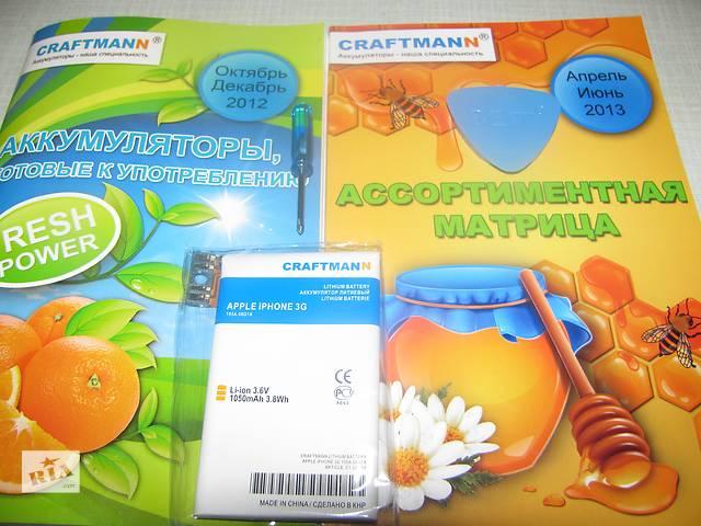 616-0428 аккумулятор Craftmann для Apple iPhone 3G (емкость 1050mAh)- объявление о продаже  в Полтаве