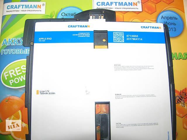 616-0447 аккумулятор Craftmann для Apple iPad (емкость 7200mAh)- объявление о продаже  в Полтаве