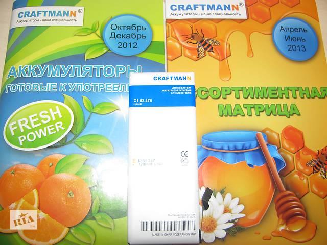 бу 616-0807 аккумулятор Craftmann для Apple iPhone 6 (емкость 1810mAh) в Полтаве
