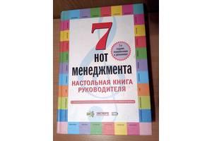 б/у Книги по управлению персоналом