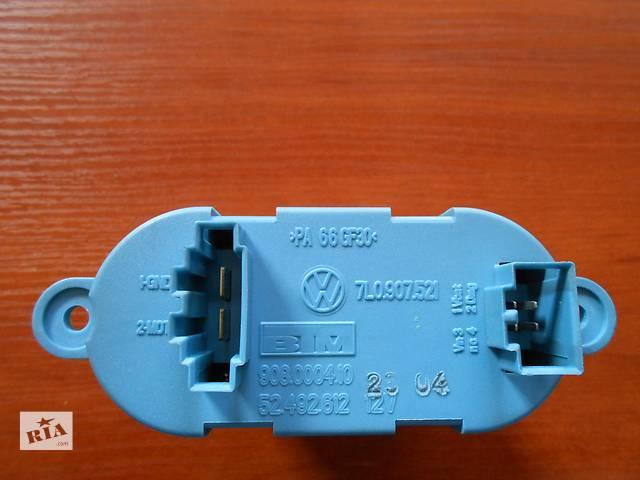 купить бу 7L0907521 Резистор печки Volkswagen Touareg Фольксваген Туарег 2003-2009г. в Ровно