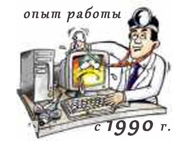 бу 911 компьютерная помощь на дому. в Харькове