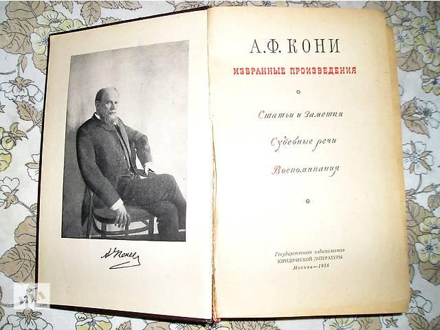 бу А. Ф. Кони в Киеве