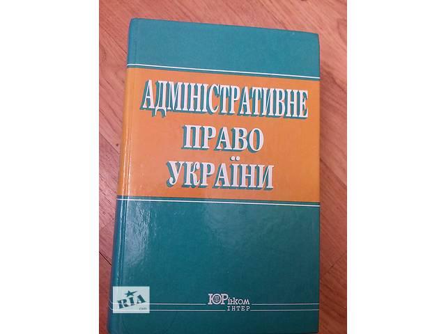 Административное право Украины. Колпаков В.К.- объявление о продаже  в Кагарлыке