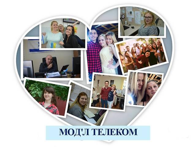 Администратор на телефон в колл центр международной компании- объявление о продаже  в Киеве