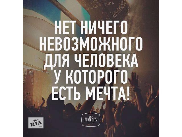 Администратор- объявление о продаже   в Украине