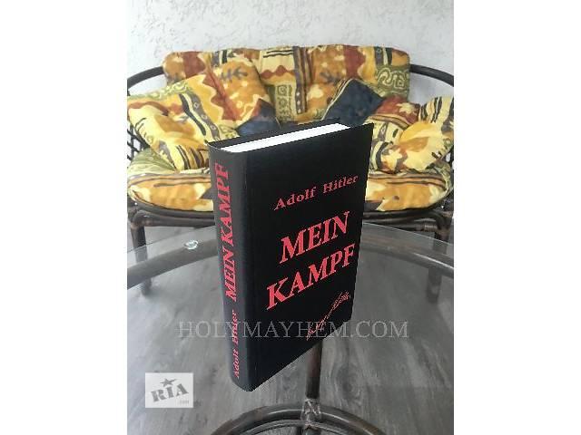 продам Адольф Гитлер - Моя Борьба (Mein Kampf, Майн Кампф) бу в Житомире
